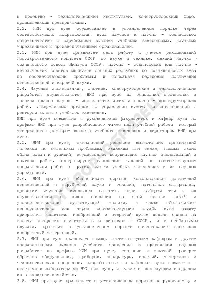 Типовой устав научно-исследовательского института при высшем учебном заведении. Страница 3