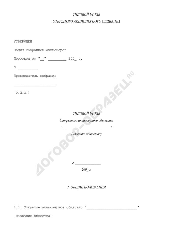 Типовой устав открытого акционерного общества. Страница 1