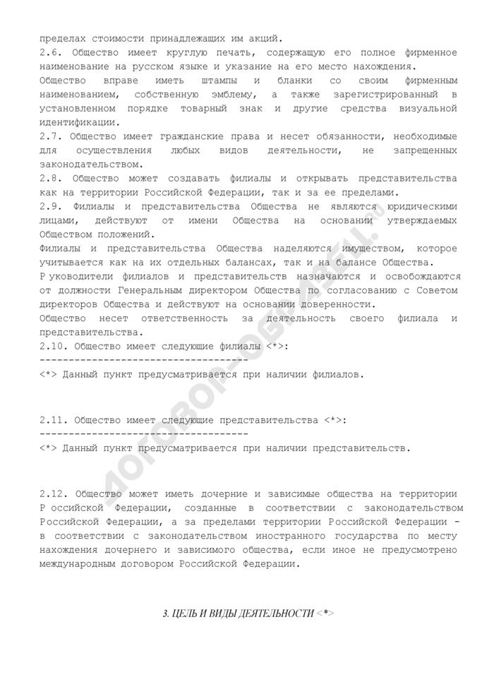 Типовой устав открытого акционерного общества. Страница 3
