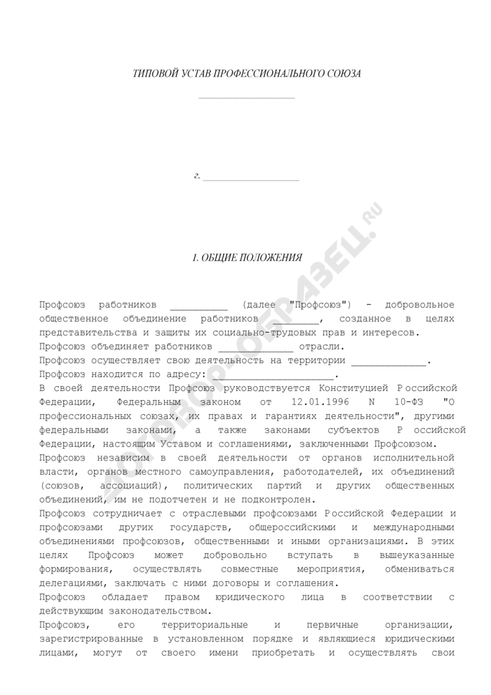 Типовой устав профессионального союза. Страница 1