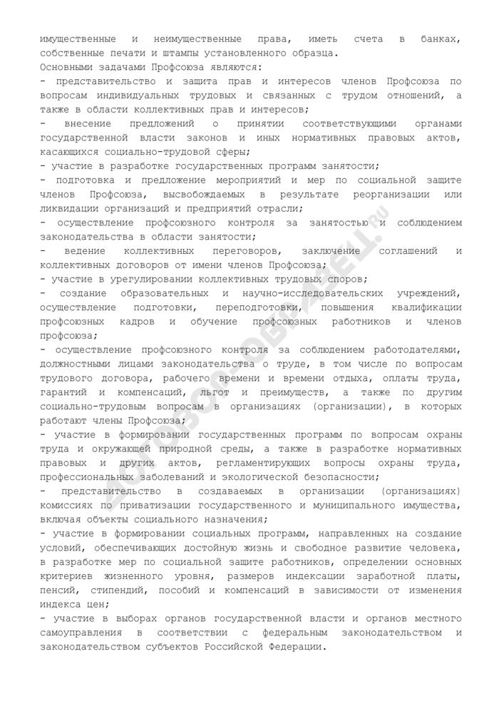Типовой устав профессионального союза. Страница 2