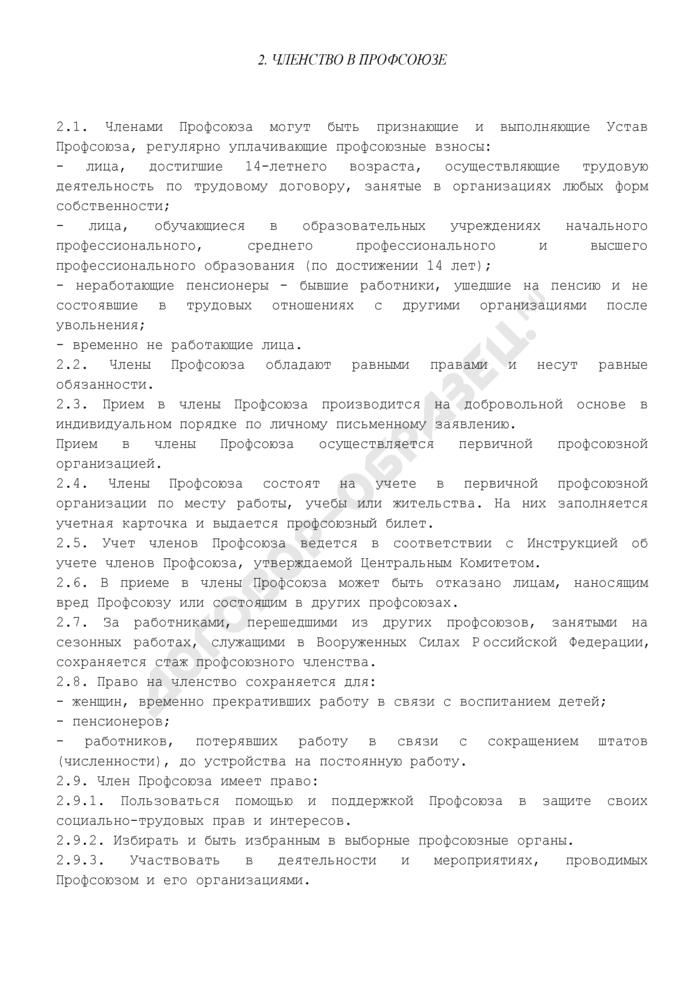 Типовой устав профессионального союза. Страница 3