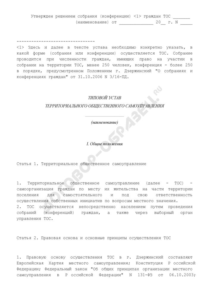 Типовой устав территориального общественного самоуправления городского округа Дзержинский Московской области. Страница 1