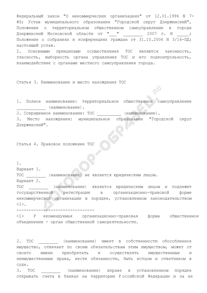 Типовой устав территориального общественного самоуправления городского округа Дзержинский Московской области. Страница 2