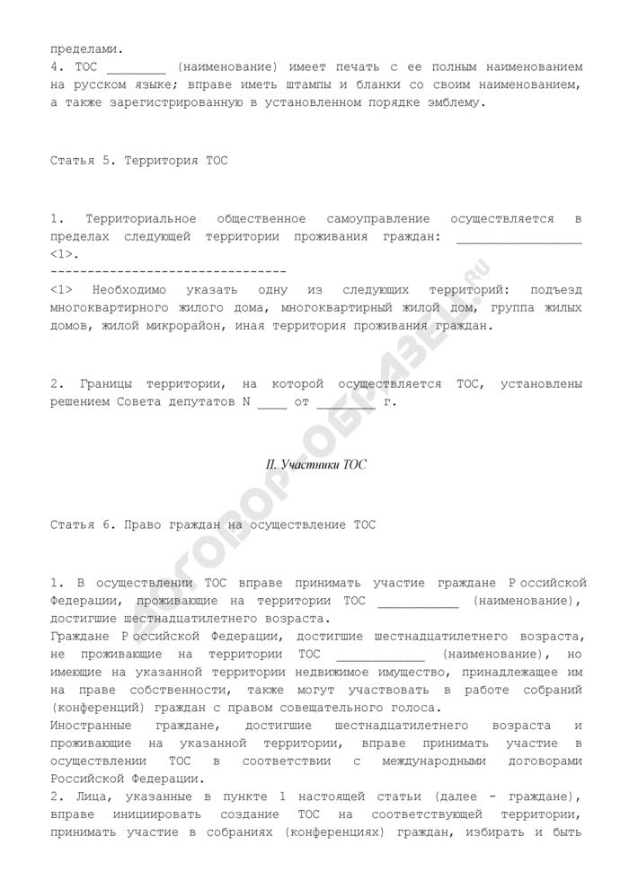 Типовой устав территориального общественного самоуправления городского округа Дзержинский Московской области. Страница 3