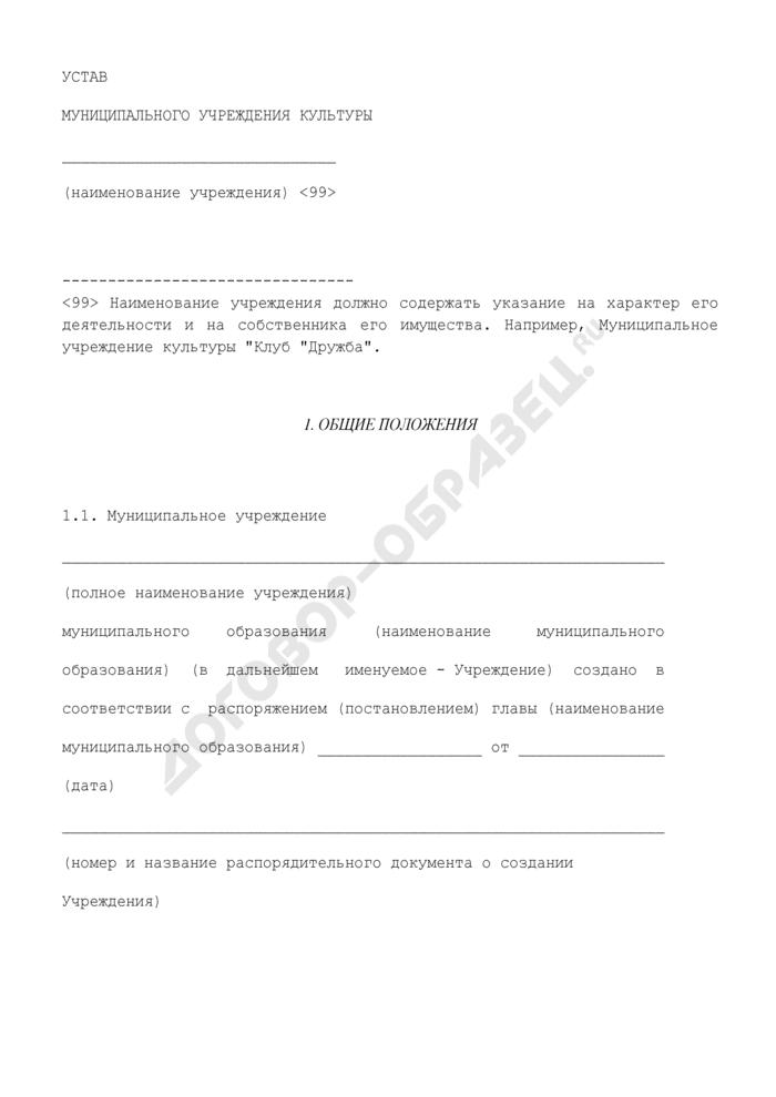 Модельный устав муниципального учреждения культуры. Страница 2