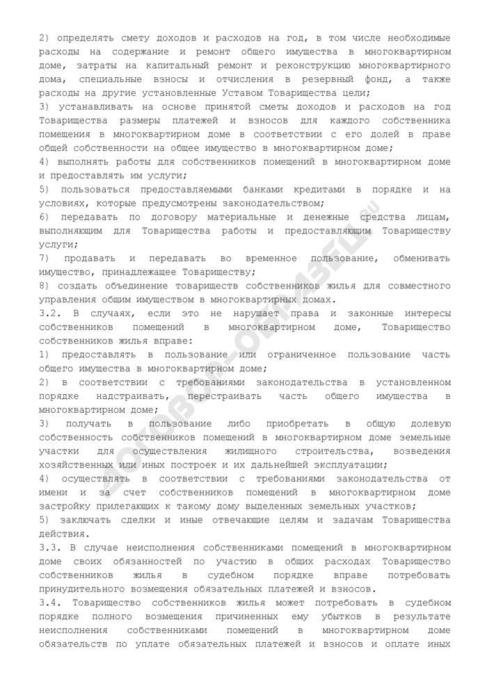 Типовой устав товарищества собственников жилья. Страница 3