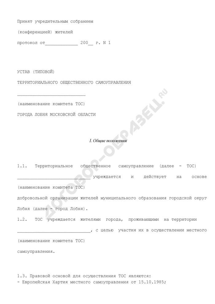 Устав (типовой) территориального общественного самоуправления города Лобня Московской области. Страница 1