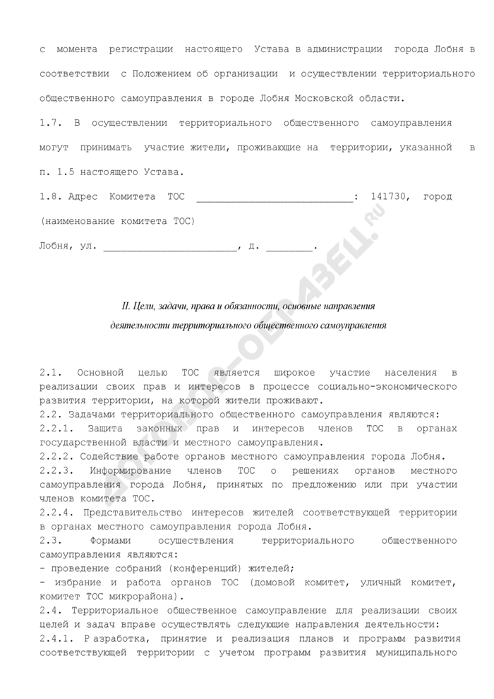 Устав (типовой) территориального общественного самоуправления города Лобня Московской области. Страница 3