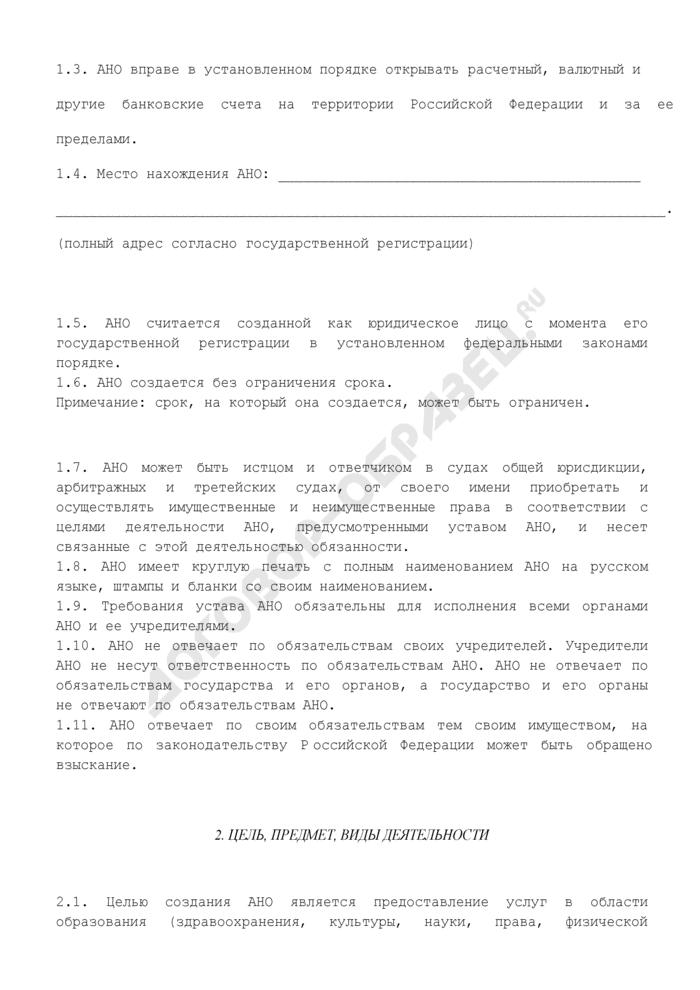 Устав автономной некоммерческой организации (органы управления: общее собрание, правление, ревизионная комиссия). Страница 2