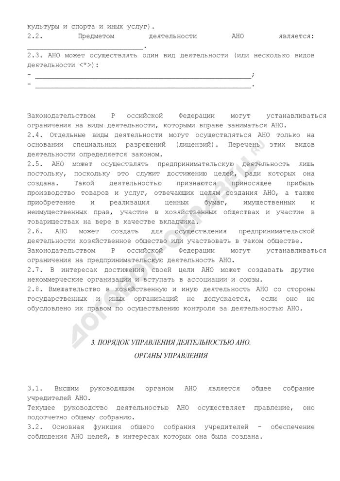 Устав автономной некоммерческой организации (органы управления: общее собрание, правление, ревизионная комиссия). Страница 3