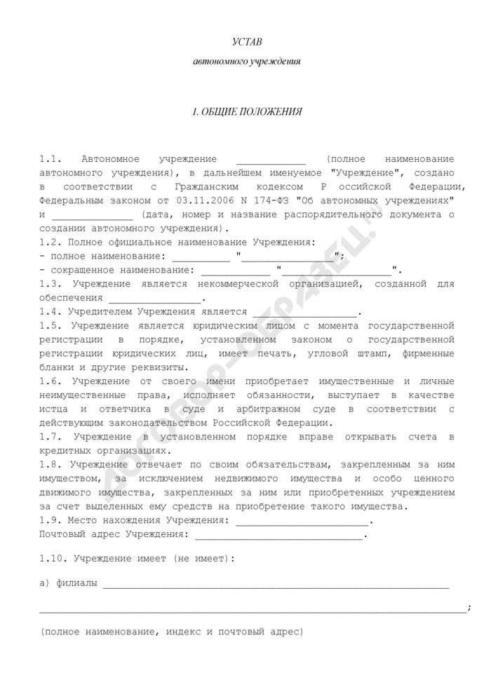 Устав автономного учреждения. Страница 1