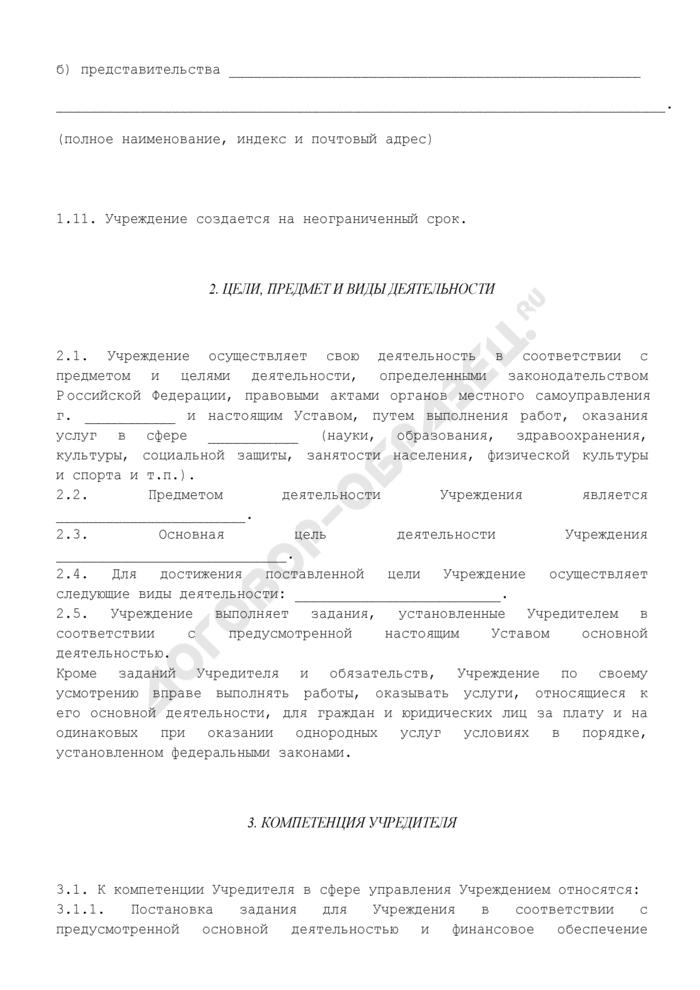 Устав автономного учреждения. Страница 2