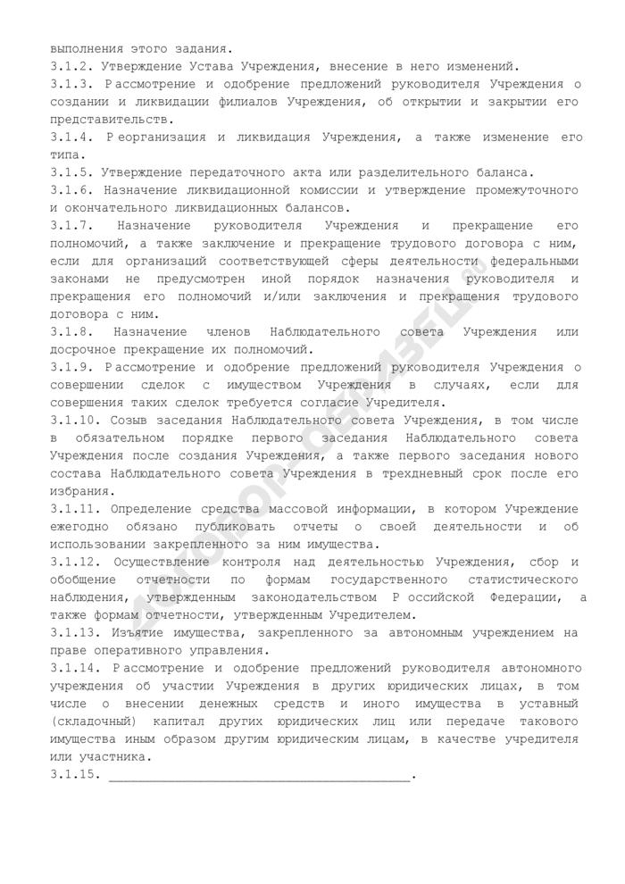 Устав автономного учреждения. Страница 3