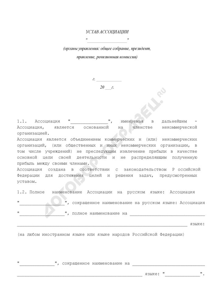 Устав ассоциации (органы управления: общее собрание, президент, правление, ревизионная комиссия). Страница 1