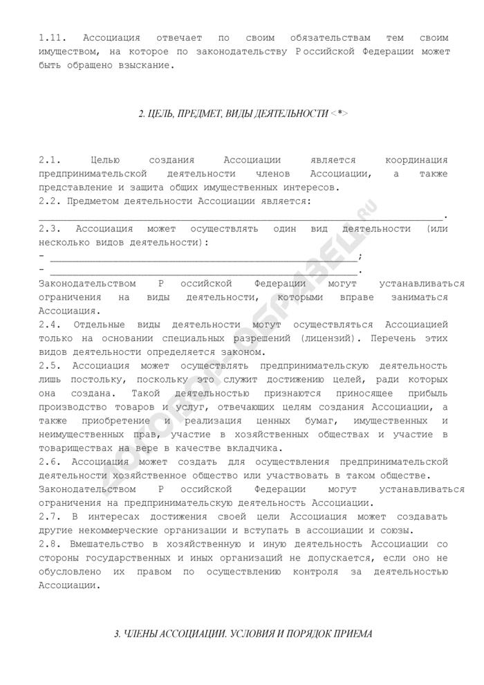 Устав ассоциации (органы управления: общее собрание, президент, правление, ревизионная комиссия). Страница 3