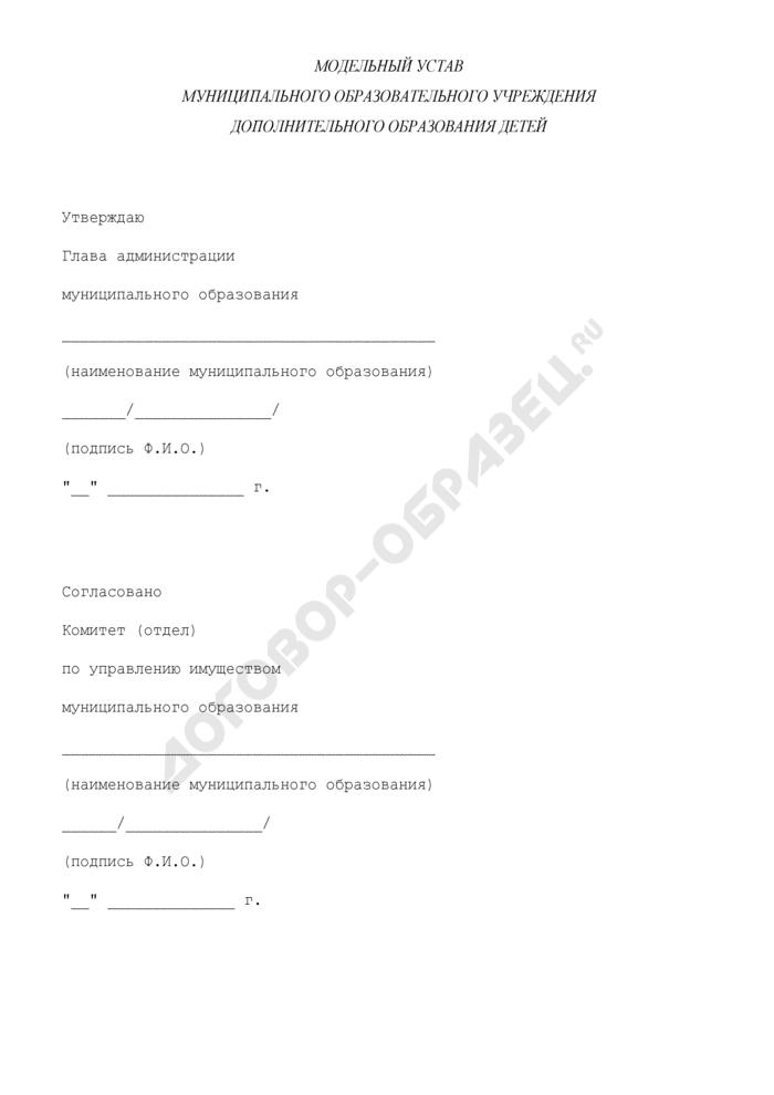 Модельный устав муниципального образовательного учреждения дополнительного образования детей. Страница 1