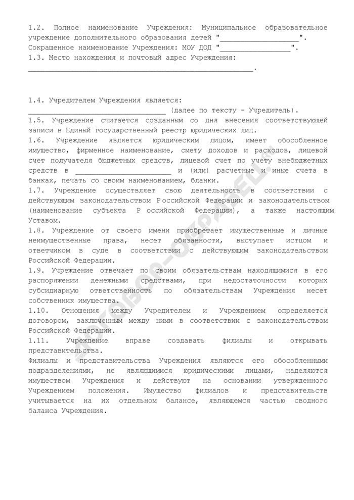 Модельный устав муниципального образовательного учреждения дополнительного образования детей. Страница 3