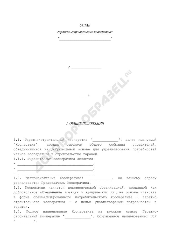 Устав гаражно-строительного кооператива. Страница 1