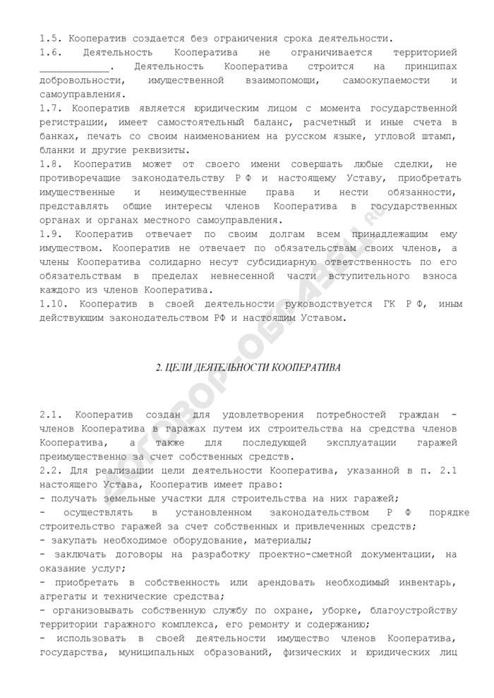 Устав гаражно-строительного кооператива. Страница 2