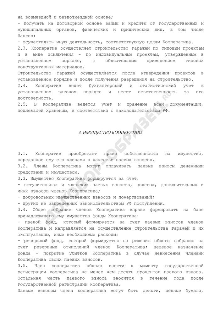 Устав гаражно-строительного кооператива. Страница 3