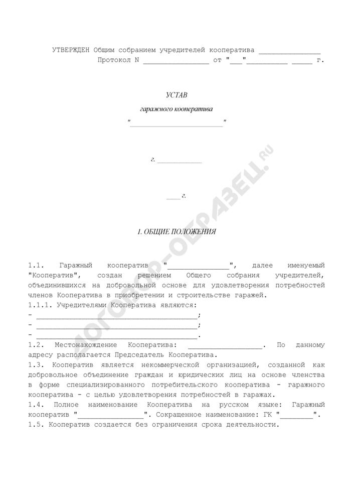Устав гаражного кооператива. Страница 1