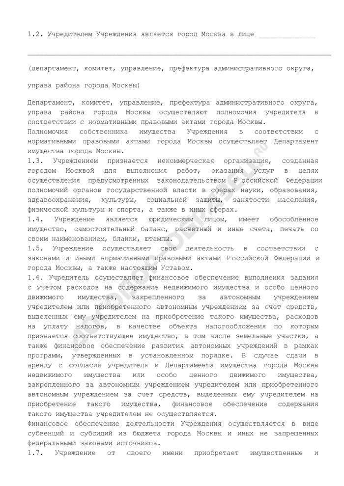 Устав государственного автономного учреждения города Москвы. Страница 3