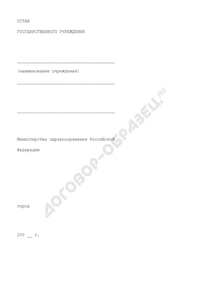 Устав государственного лечебно-профилактического учреждения. Страница 1