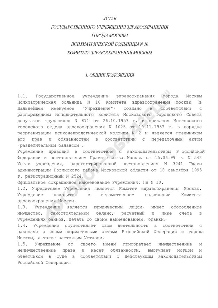 Устав государственного учреждения здравоохранения города Москвы Психиатрической больницы N 10 Комитета здравоохранения Москвы. Страница 1