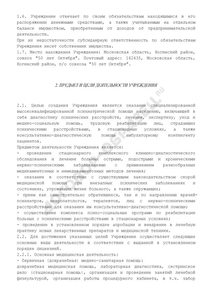 Устав государственного учреждения здравоохранения города Москвы Психиатрической больницы N 10 Комитета здравоохранения Москвы. Страница 2