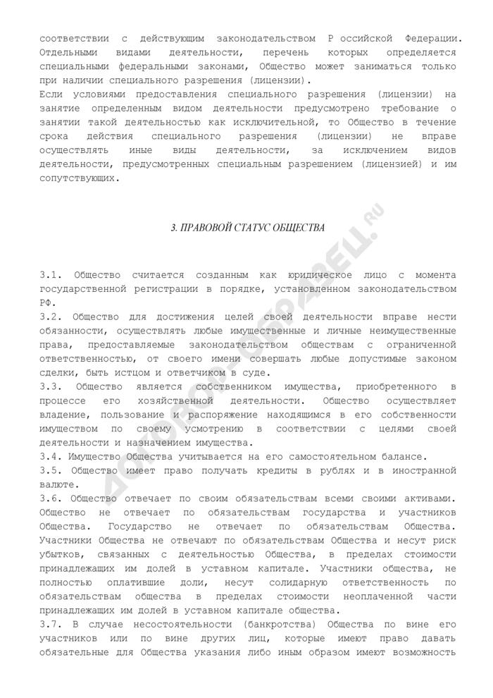Устав дочернего общества с ограниченной ответственностью (органы управления: общее собрание, генеральный директор, ревизионная комиссия). Страница 3