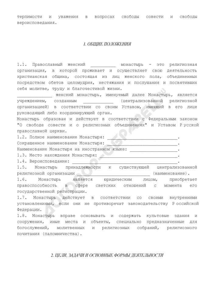 Устав женского монастыря (религиозной организации - учреждения, созданного централизованной религиозной организацией). Страница 2