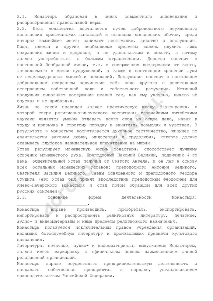Устав женского монастыря (религиозной организации - учреждения, созданного централизованной религиозной организацией). Страница 3