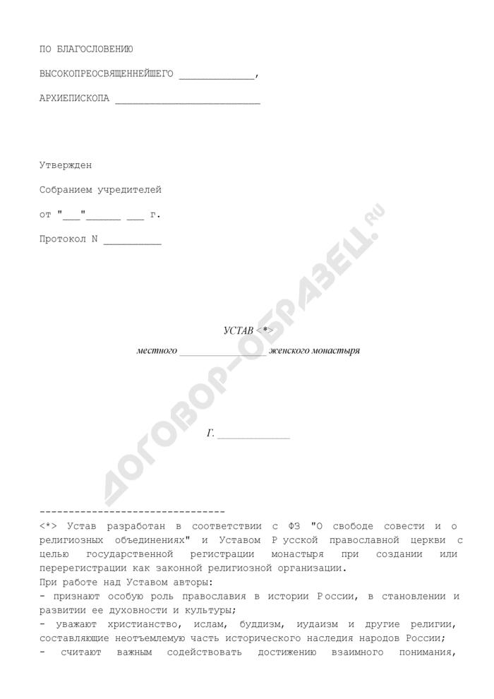 Устав женского монастыря (местной религиозной организации). Страница 1