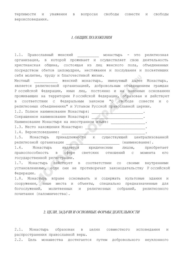 Устав женского монастыря (местной религиозной организации). Страница 2