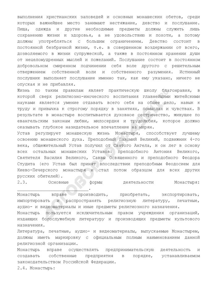 Устав женского монастыря (местной религиозной организации). Страница 3