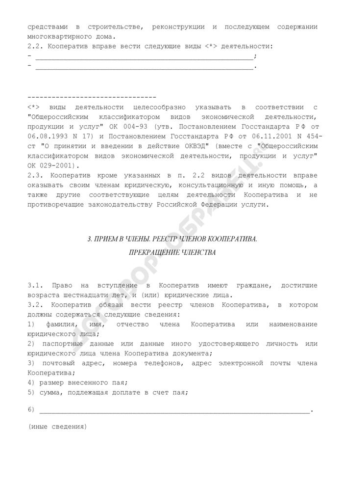 Устав жилищно-строительного кооператива (органы управления: конференция представителей членов кооператива, правление кооператива, председатель кооператива). Страница 3