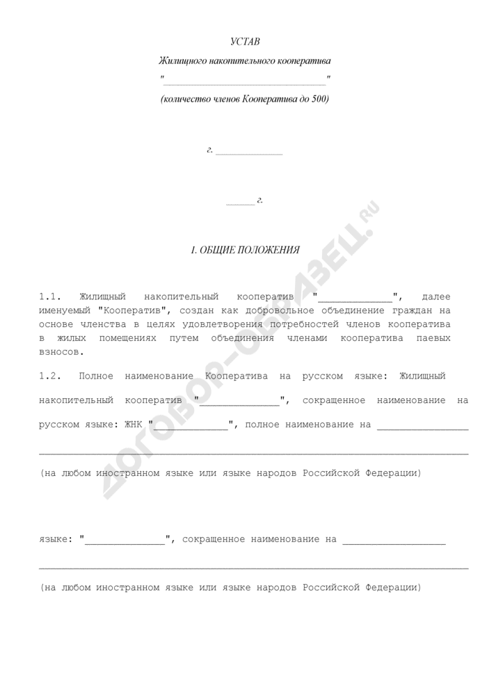 Устав жилищного накопительного кооператива (количество членов кооператива до 500). Страница 1
