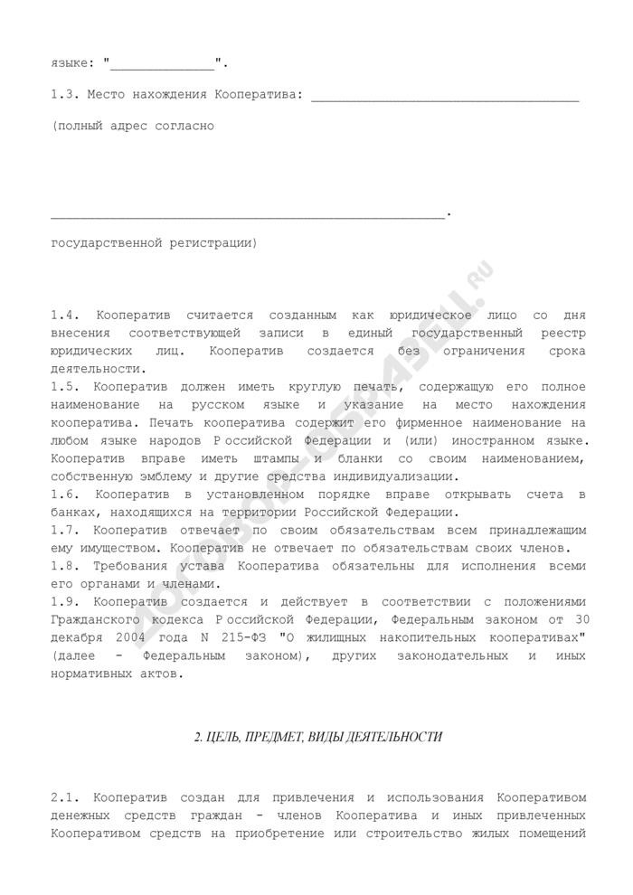 Устав жилищного накопительного кооператива (количество членов кооператива до 500). Страница 2