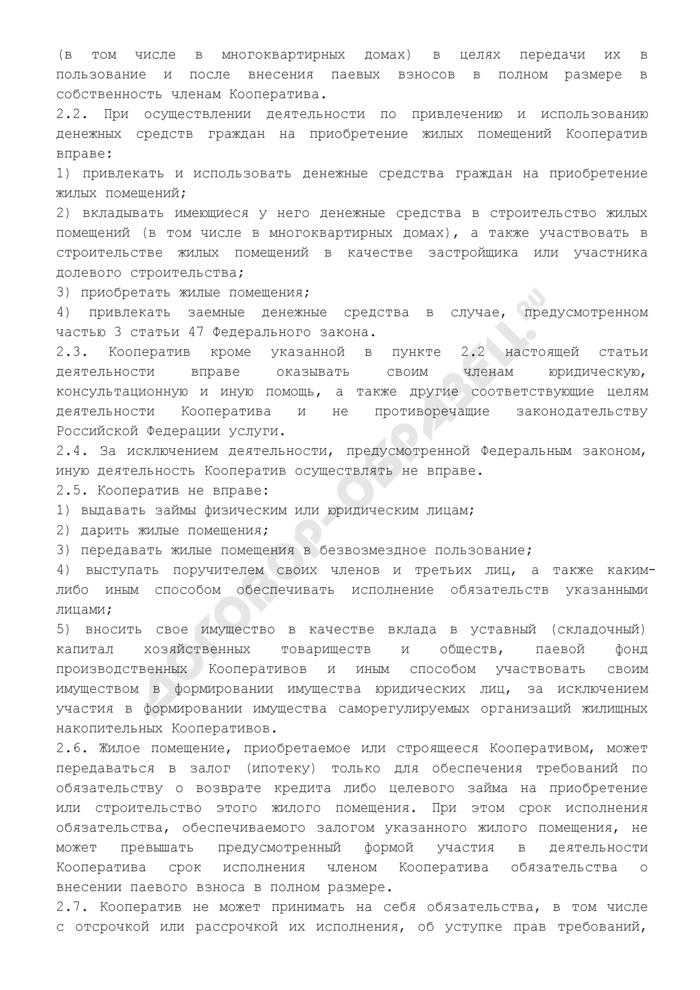 Устав жилищного накопительного кооператива (количество членов кооператива до 500). Страница 3