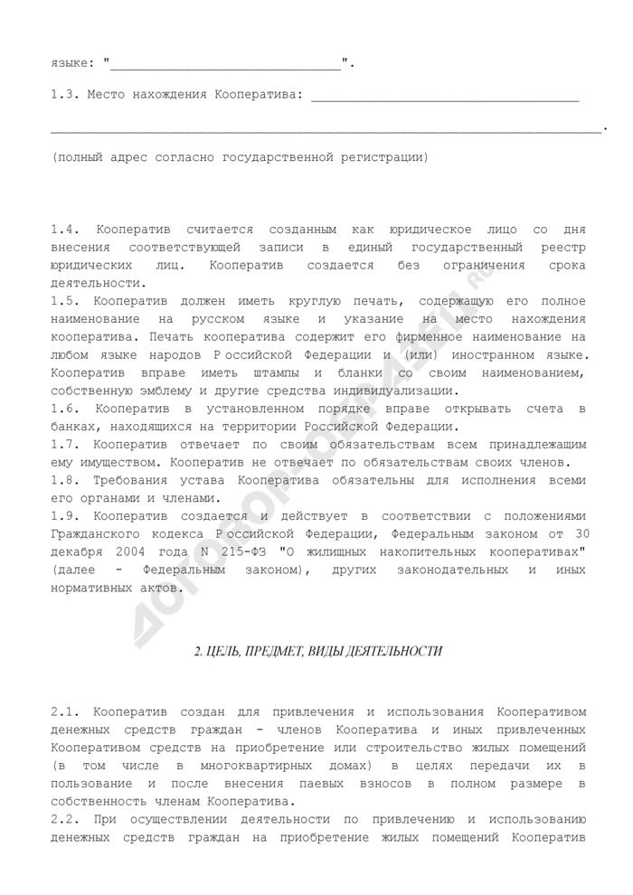 Устав жилищного накопительного кооператива (количество членов кооператива свыше 500). Страница 2