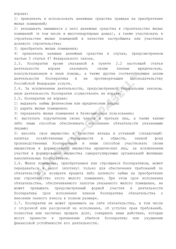 Устав жилищного накопительного кооператива (количество членов кооператива свыше 500). Страница 3
