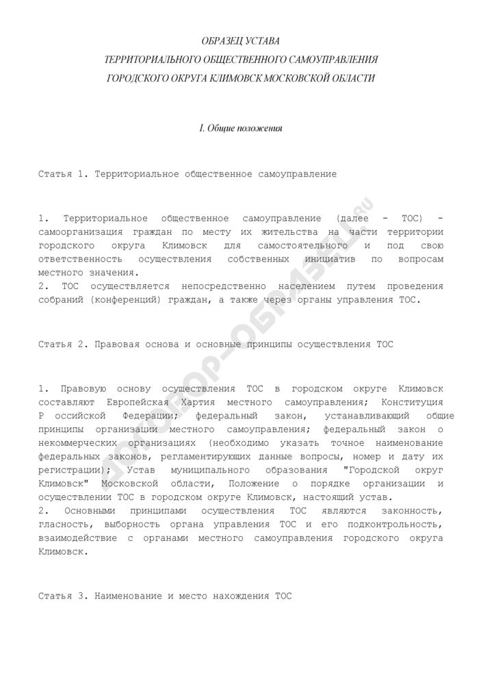 Образец устава территориального общественного самоуправления городского округа Климовск Московской области. Страница 1