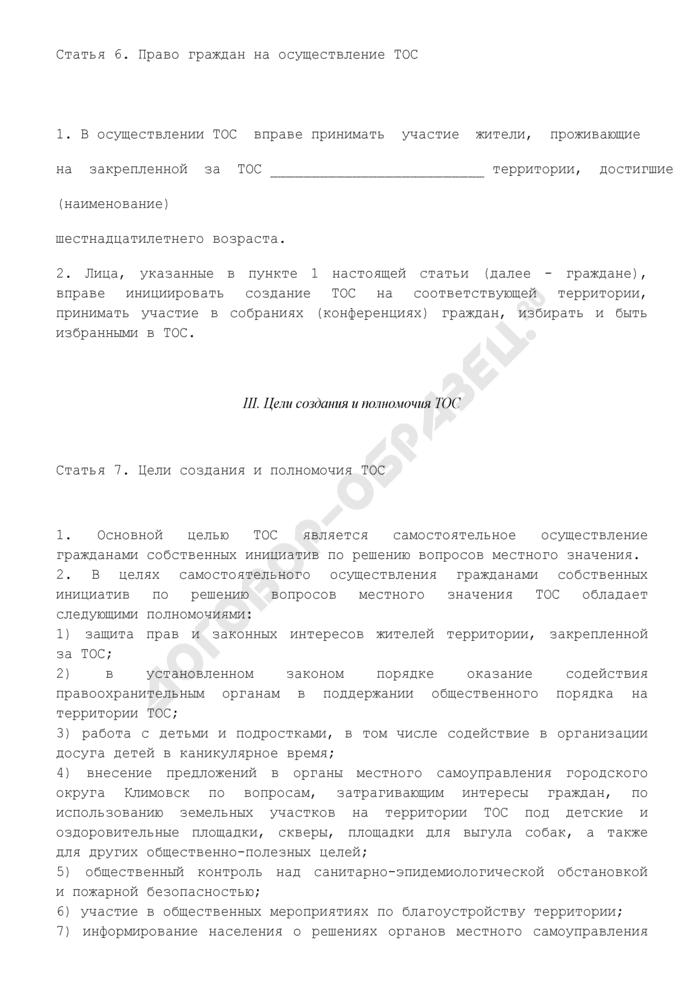 Образец устава территориального общественного самоуправления городского округа Климовск Московской области. Страница 3