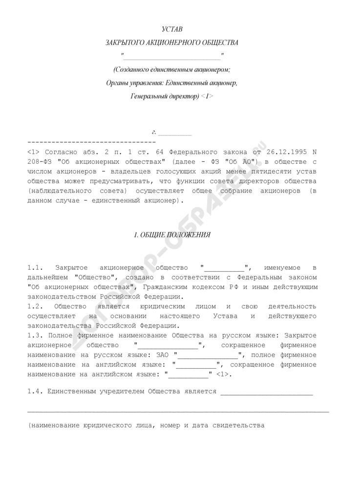 Устав закрытого акционерного общества, созданного единственным акционером (органы управления: единственный акционер, генеральный директор). Страница 1