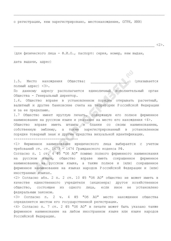 Устав закрытого акционерного общества, созданного единственным акционером (органы управления: единственный акционер, генеральный директор). Страница 2