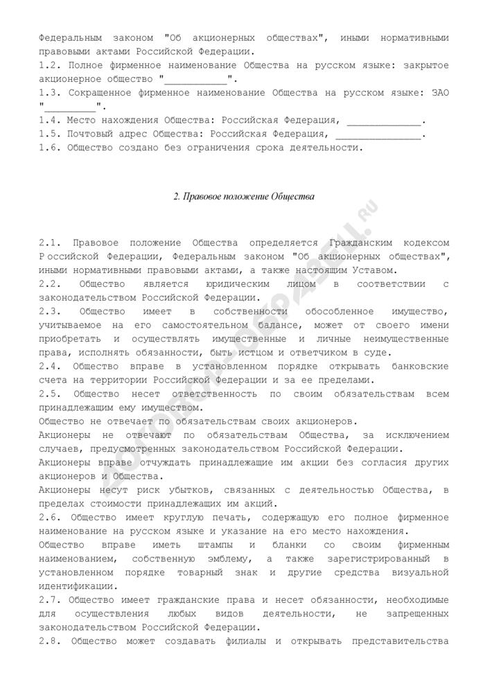 """Примерная форма устава дочернего закрытого акционерного общества открытого акционерного общества """"Российские железные дороги. Страница 2"""