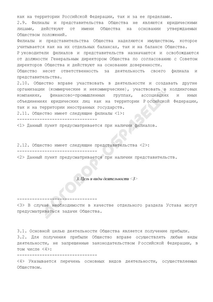 """Примерная форма устава дочернего закрытого акционерного общества открытого акционерного общества """"Российские железные дороги. Страница 3"""