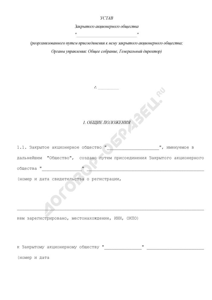 Устав закрытого акционерного общества, реорганизованного путем присоединения к нему закрытого акционерного общества (органы управления: общее собрание, генеральный директор). Страница 1