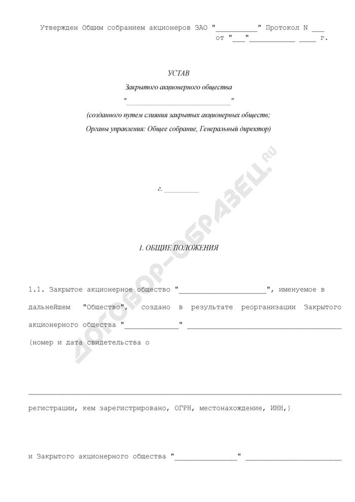 Устав закрытого акционерного общества, созданного в результате слияния закрытых акционерных обществ (органы управления: общее собрание, генеральный директор; приобретение размещенных акций - в компетенции общего собрания). Страница 1